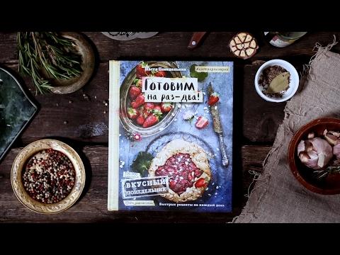 Рецепт Вкусный Понедельник. Готовим на раз-два Быстрые рецепты на каждый день