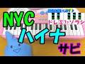 サビだけ【ハイナ】NYC 1本指ピアノ 簡単ドレミ楽譜 超初心者向け