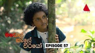 මඩොල් කැලේ වීරයෝ | Madol Kele Weerayo | Episode - 57 | Sirasa TV Thumbnail