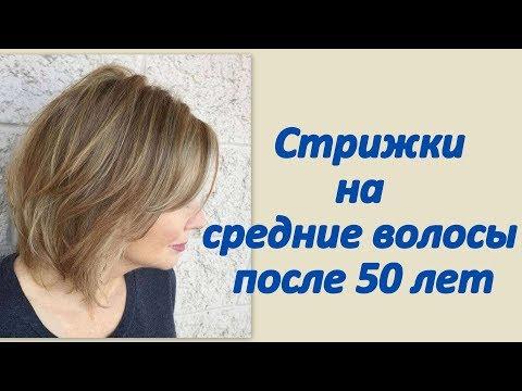 Стрижки на средние волосы после 50