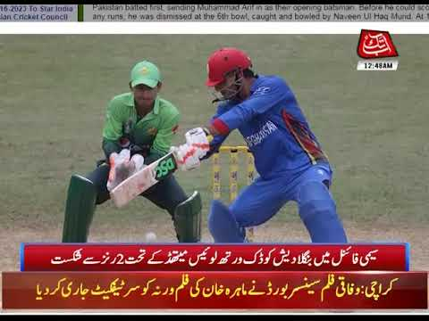 Pakistan Reach Under 19 Asia Cup Final