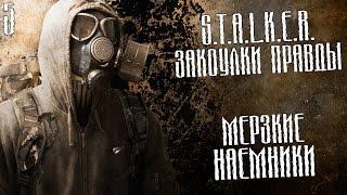 S.T.A.L.K.E.R.: Закоулки правды Прохождение На Русском #5 — МЕРЗКИЕ НАЕМНИКИ