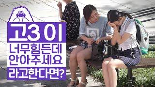 คลิป! นักเรียนเกาหลีม.6 เครียดเรื่องสอบ มีคนดู 3 ล้านวิวภายใน 24 ชม.