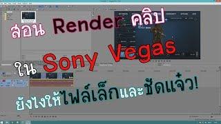 สอน Render คลิป Sony Vegas Pro ไฟล์เล็ก + ชัดแจ๋ว HD