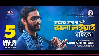 Kamruzzaman Rabbi | Ami To Vala Na Vala Loiyai Thaiko | আমিতো ভালা না | Bengali Song | 2018