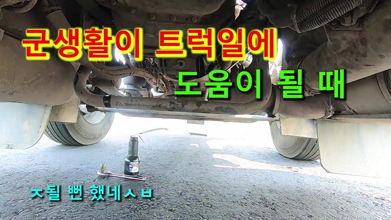군생활이 트럭일에 도움이 될 때 (ft. 콩나물제육볶음)