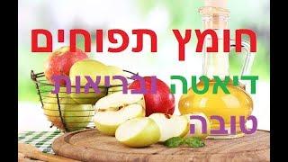 חומץ תפוחים, דיאטה ובריאות כללית, קובי עזרא, Apple vinegar