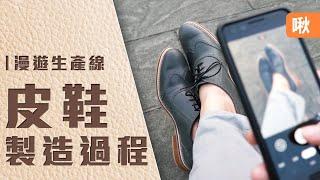 【漫遊生產線】手工皮鞋的製造過程 | 啾啾鞋