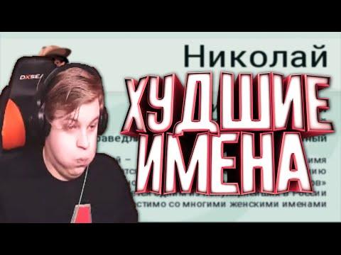ПЯТЕРКА СМОТРИТ ХУДШИЕ Имена / РУССКИЕ Имена Мальчиков / Нарезка Стрима
