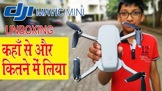 Dji Mavic mini India, Unboxing, review, price, Mavic Mini to INDIA, मेविक  मिनी कहाँ से खरीदे 🔥🔥🔥