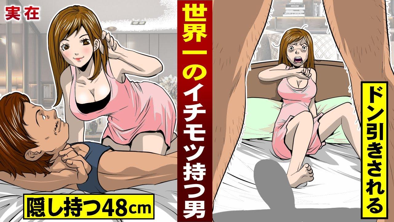【実話】世界一のイチモツ持つ男。隠し持つ48センチ…どうなるのか!?