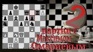 2 партии против Максима Омариева - ChessMaster