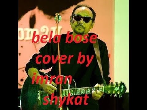 A Tribute To Anjan Dutta-Bela Bose-cover by Imran Shykat(shoikot's cover)
