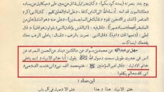 Ali ist Siegel der Aulia (Khâtam ul Aulia) - Hadith ist Authentisch - Ahmadiyya