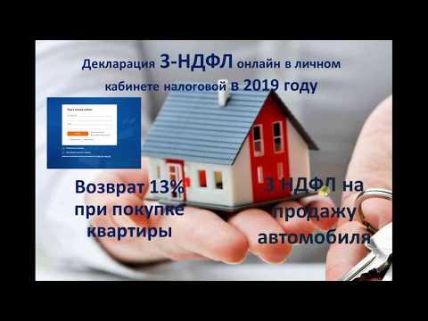 Декларация 3-НДФЛ в 2019 году заполнение в личном кабинете налогоплательщика онлайн