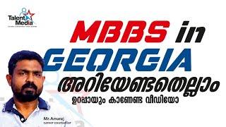 Study MBBS in Georgia | MBBS in Georgia അറിയേണ്ടതെല്ലാം