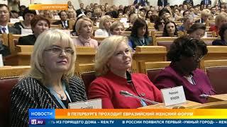 В Петербурге проходит Евразийский женский форум