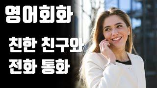 영어회화 연습(주제: 친한 친구와 전화통화) 영어말하기…