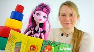 Видео для девочек.  Гадание по книжкам. Куклы Монстр Хай