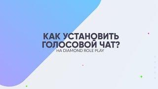 Как установить голосовой чат на Diamond RP?
