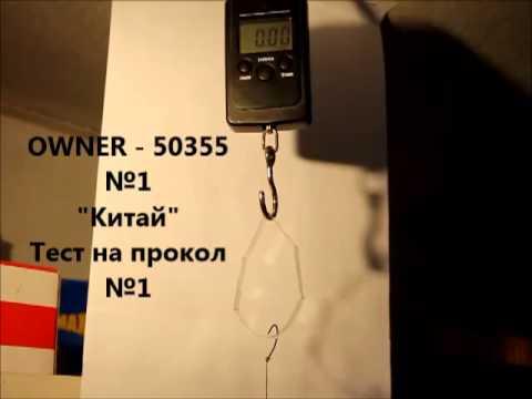 Сравнение крючков OWNER - 50355 (№1)