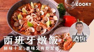西班牙海鮮燉飯|簡單好上手的歐陸料理食譜|【COOKY藍帶主廚手路菜】