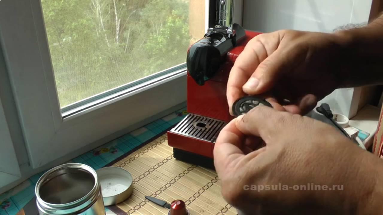 Как пользоваться пустыми капсулами Nespresso - YouTube