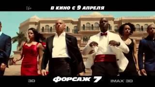 Форсаж 7  Русский ТВ ролик