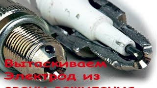 как достать электрод из  свечи зажигания/how to get the electrode of the spark plug