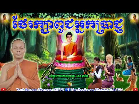 ថែរក្សាពូជអ្នកប្រាជ្ញ  , ភិក្ខុសាន ភារ៉េត,San Pheareth,Theroksa Pouch Anakabrach,2020,Dhamma Talk TV
