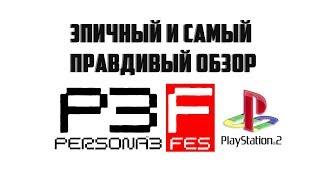обзор игры Persona 3 FES PS2
