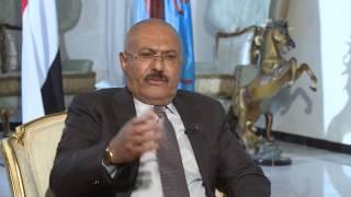 مقابلة حصرية: الرئيس اليمني السابق ورئيس المؤتمر الشعبي العام علي عبد الله صالح