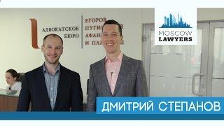 #12 Moscow lawyers 2.0: Дмитрий Степанов (ЕПАМ)