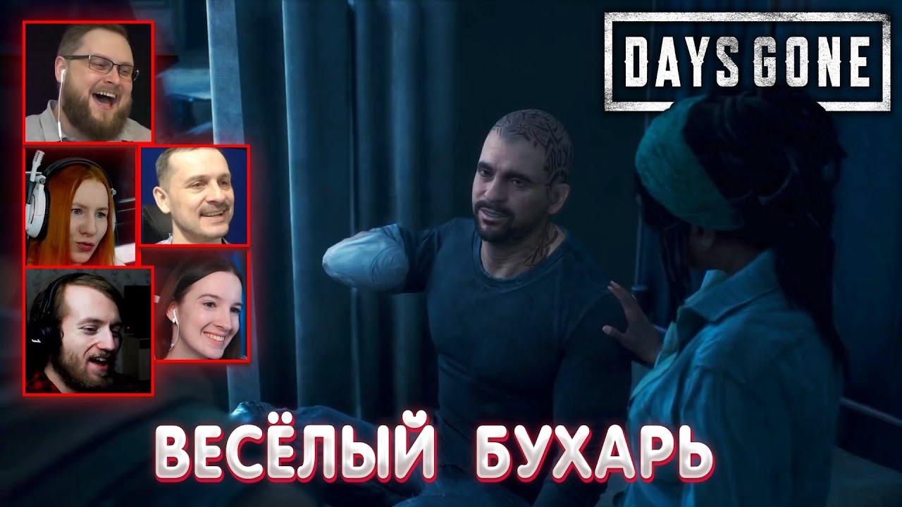 Реакция Летсплейщиков на Шутку Бухаря ➤ Days Gone на ПК