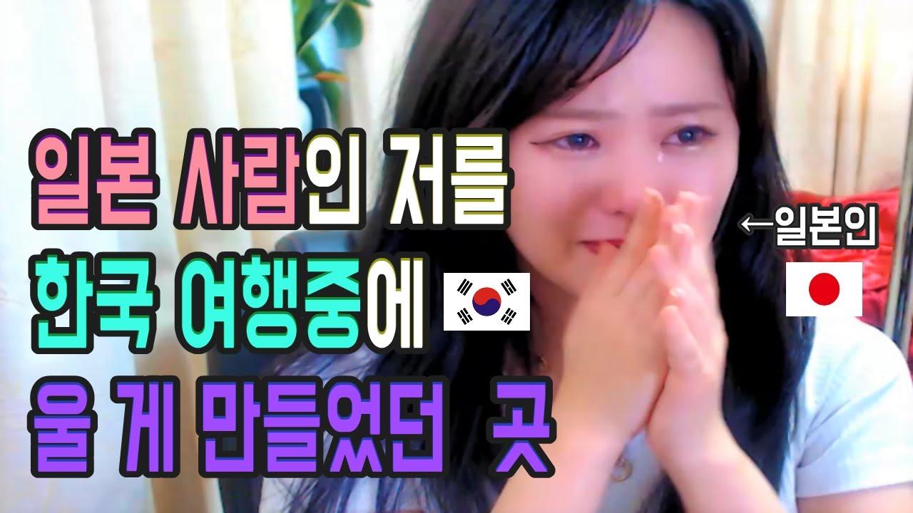 한국에 있는 한 곳을 찾아간 일본인이 울컥한 이유