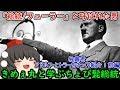 【ゆっくり解説】「総統/フューラー」と呼ばれた男!アドルフ・ヒトラーをざっくり紹介!前編