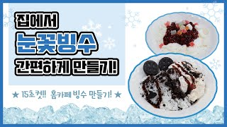 시원달콤♡ 눈꽃빙수 집에서 간편하게 만들기! / 홈카페…