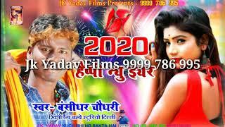 2020 हैप्पी न्यू ईयर Happy New Year 2020 Bansidhar Chaudhary JK Yadav Films