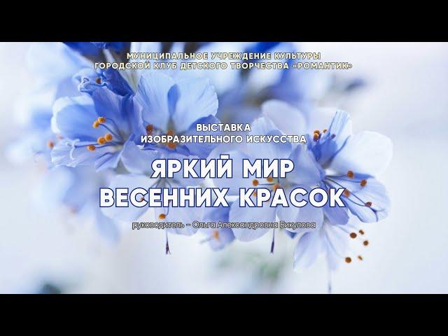 Яркий мир весенних красок - Выставка ИЗО