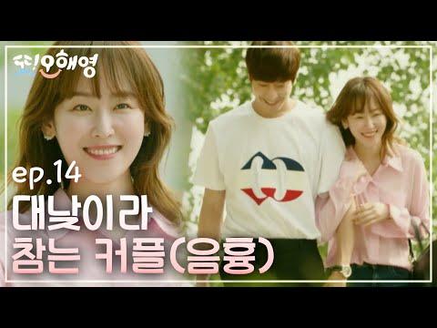 Another Miss Oh 에릭♥서현진, 봄날은 왔다 160614 EP.14