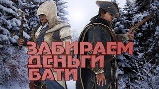 кАК ЗАБРАТЬ ДЕНЬГИ ХЕЙТЕМА -- Assassin'S CreeD III