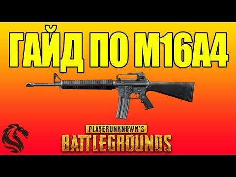 ГАЙД ПО M16A4 в PLAYERUNKNOWN'S BATTLEGROUNDS