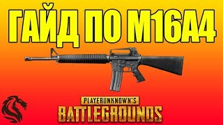 ГАЙД ПО M16A4 в PLAYERUNKNOWN S BATTLEGROUNDS