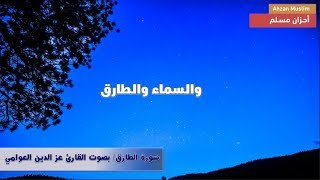🎙سورة الطارق / بصوت القارئ عز الدين العوامي