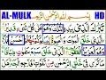 Learn Quran Reading Very Simple and Easy : Surah 67 Al Mulk The Kingdom