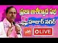 KCR LIVE | TRS Praja Ashirvada Sabha - Huzurnagar | Telangana Elections 2018 | Nalgonda | YOYO TV