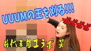 UUUMの王を刈る!!!! 〜前代未聞コラボ(笑)〜