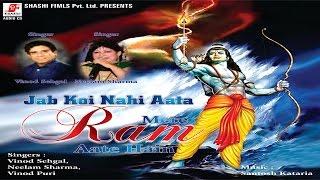 Jab Koi Nahi Aata Mere Ram Aate Hai | Ram Bhajan