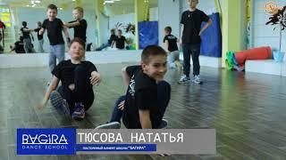 Школа танца БАГИРА