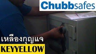 ช่างเซฟ เปิดตู้เซฟ Chubb